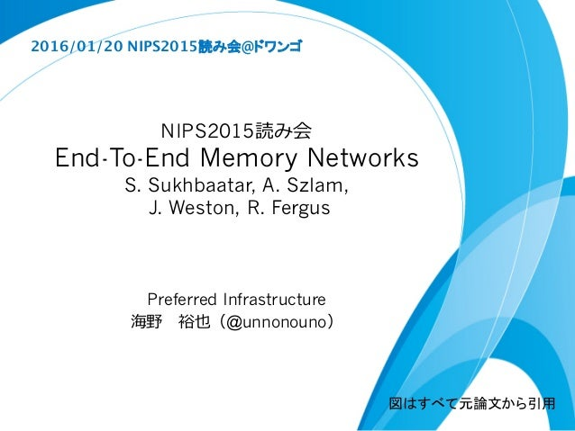 NIPS2015読み会 End-To-End Memory Networks S. Sukhbaatar, A. Szlam, J. Weston, R. Fergus Preferred Infrastructure 海野 裕也(@unno...