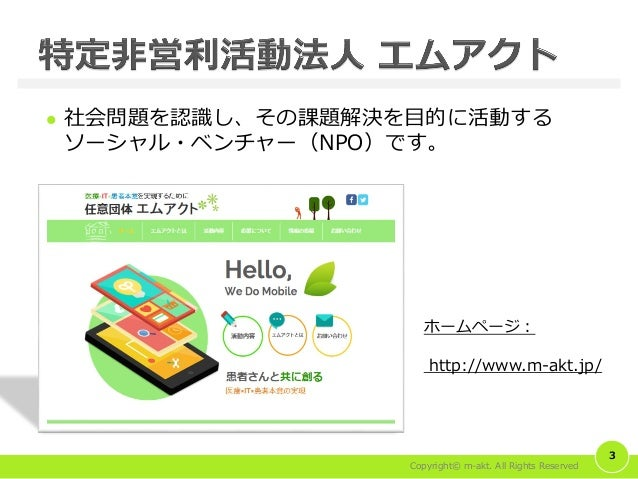 Copyright© m-akt. All Rights Reserved 3 ホームページ: http://www.m-akt.jp/  社会問題を認識し、その課題解決を目的に活動する ソーシャル・ベンチャー(NPO)です。