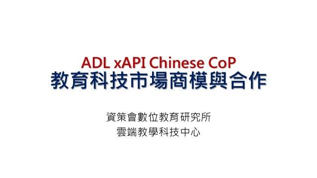 ADL xAPI Chinese CoP 教育科技市場商模與合作 資策會數位教育研究所 雲端教學科技中心