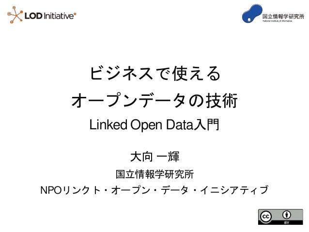 ビジネスで使える オープンデータの技術 Linked Open Data入門 大向 一輝 国立情報学研究所 NPOリンクト・オープン・データ・イニシアティブ