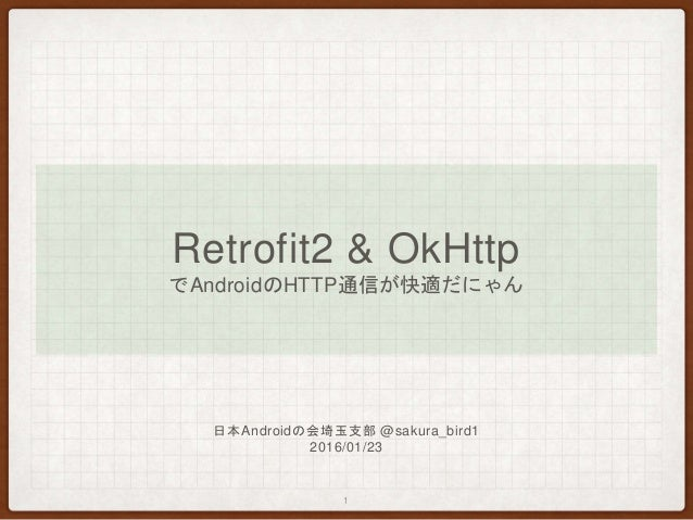Android okhttp cookies