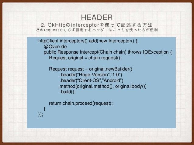 Retrofit2 &OkHttp でAndroidのHTTP通信が快適だにゃん