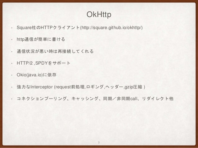 Retrofit2 &OkHttp でAndroidのHTTP通信が快適だにゃん Slide 3