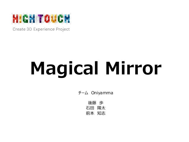Magical Mirror チーム Oniyamma 後藤 歩 石田 陽太 前本 知志