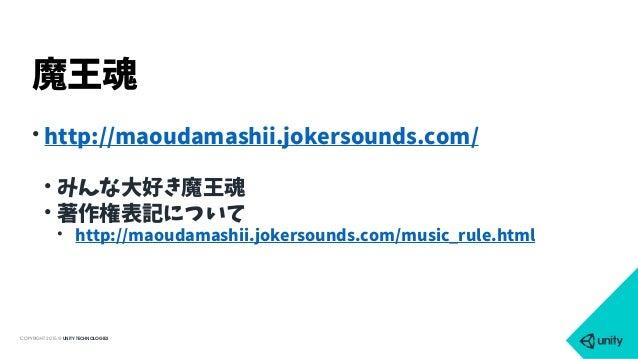 COPYRIGHT 2015 @ UNITY TECHNOLOGIES • http://maoudamashii.jokersounds.com/ • みんな大好き魔王魂 • 著作権表記について • http://maoudamashii.j...