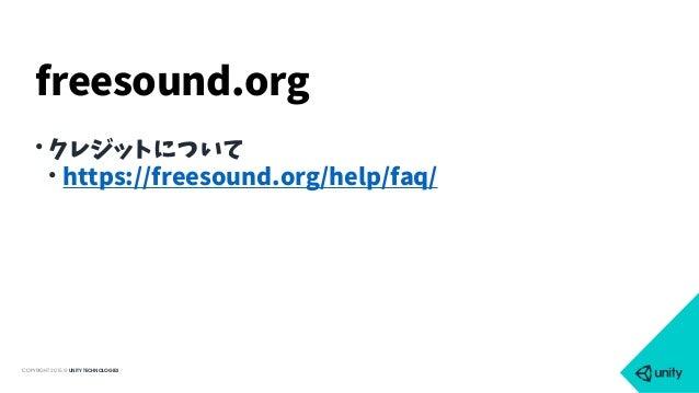 COPYRIGHT 2015 @ UNITY TECHNOLOGIES • クレジットについて • https://freesound.org/help/faq/ freesound.org