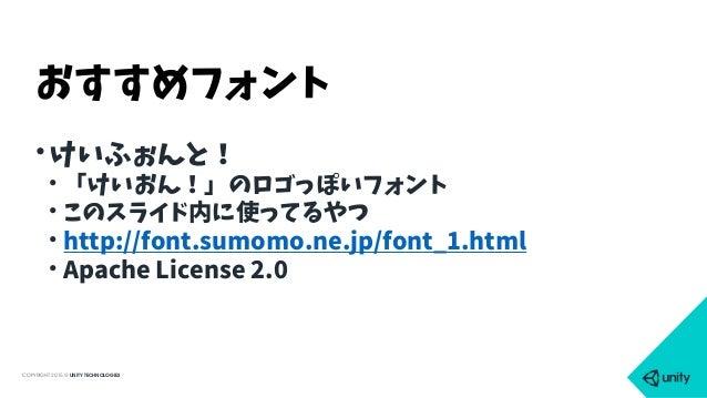 COPYRIGHT 2015 @ UNITY TECHNOLOGIES •けいふぉんと! • 「けいおん!」のロゴっぽいフォント • このスライド内に使ってるやつ • http://font.sumomo.ne.jp/font_1.html •...