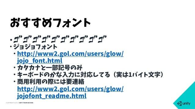 COPYRIGHT 2015 @ UNITY TECHNOLOGIES •TTTTTTTTTT • ジョジョフォント • http://www2.gol.com/users/glow/ jojo_font.html • カタカナと一部記号のみ ...