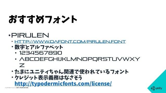 COPYRIGHT 2015 @ UNITY TECHNOLOGIES •Pirulen • http://www.dafont.com/pirulen.font • 数字とアルファベット • 1234567890 • abcdefghijkl...