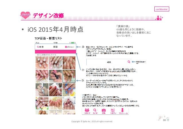 Copyright  ©  Spika  Inc.  2015  all  rights  reserved. confiden'al • iOS  2015年4月時点 38 デザイン改修 「講演口頭」...