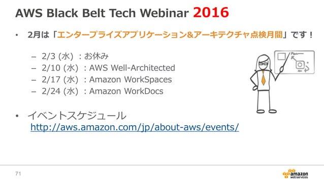 AWS Black Belt Tech Webinar 2016 • 2月は「エンタープライズアプリケーション&アーキテクチャ点検月間」です! – 2/3 (水) :お休み – 2/10 (水) :AWS Well-Architected – ...