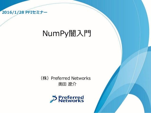 NumPy闇入門 2016/1/28 PFIセミナー (株)Preferred Networks 奥田 遼介