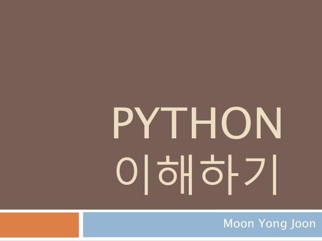 PYTHON 이해하기 Moon Yong Joon