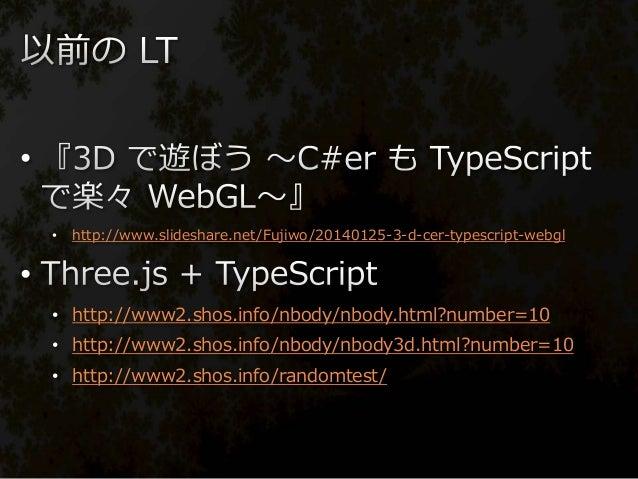 Babylon.js + TypeScript で簡単 3D プログラミング Slide 3