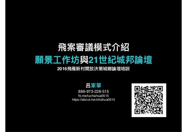 21 886-973-228-515 fb.me/luchiahua0515 https://about.me/chiahua0515 2016