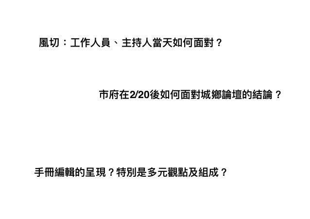 20160130 飛案審議模式介紹[chiahua] Slide 3