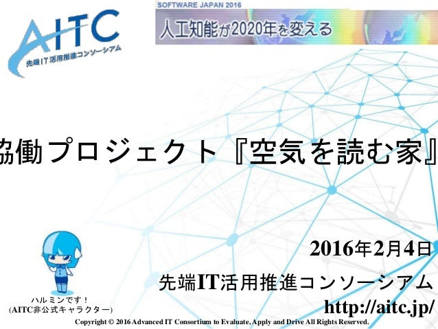 Copyright © 2016 Advanced IT Consortium to Evaluate, Apply and Drive All Rights Reserved. 協働プロジェクト『空気を読む家』 2016年2月4日 先端IT活...