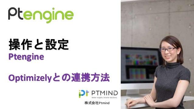 操作と設定 Ptengine Optimizelyとの連携方法 株式会社Ptmind