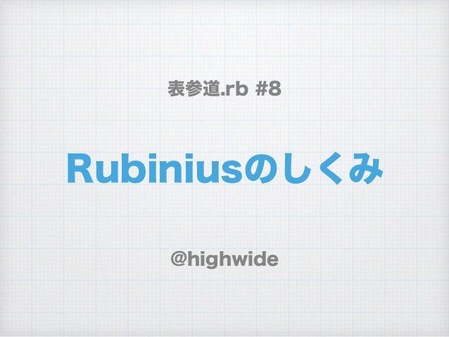 Rubiniusのしくみ @highwide 表参道.rb #8