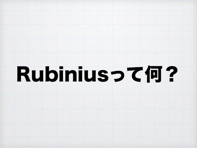 Rubinius Under a Microscope Slide 3