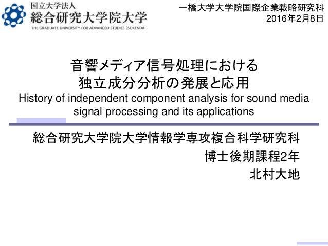 音響メディア信号処理における 独立成分分析の発展と応用 History of independent component analysis for sound media signal processing and its applicatio...