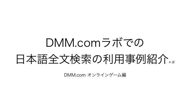 DMM.comラボでの 日本語全文検索の利用事例紹介+α DMM.com オンラインゲーム編