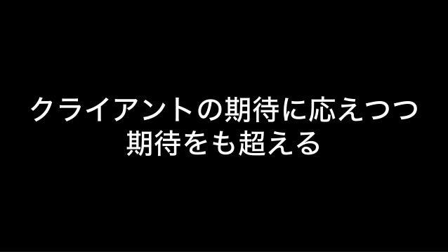【田口真行】 クライアントの満足を引き出す、コミュニケーション術(2017/2/11)