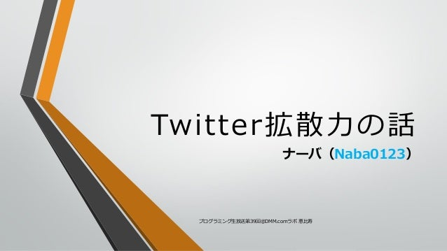 Twitter拡散力の話 ナーバ(Naba0123) プログラミング生放送第39回@DMM.comラボ 恵比寿