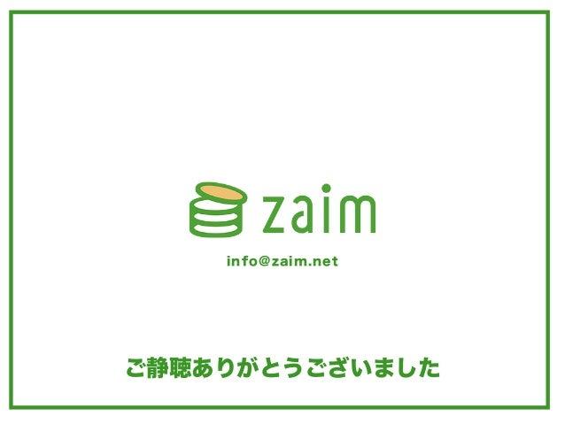 info@zaim.net ご静聴ありがとうございました