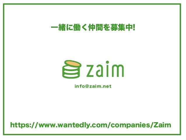 info@zaim.net 一緒に働く仲間を募集中! https://www.wantedly.com/companies/Zaim