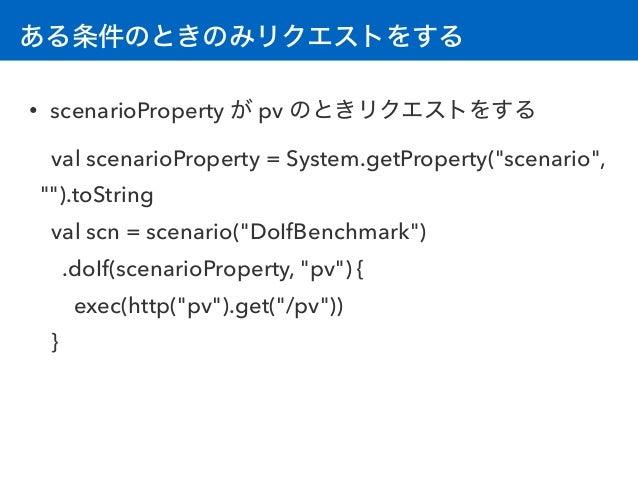 """ある条件のときのみリクエストをする • scenarioProperty が pv のときリクエストをする val scenarioProperty = System.getProperty(""""scenario"""", """""""").toString ..."""