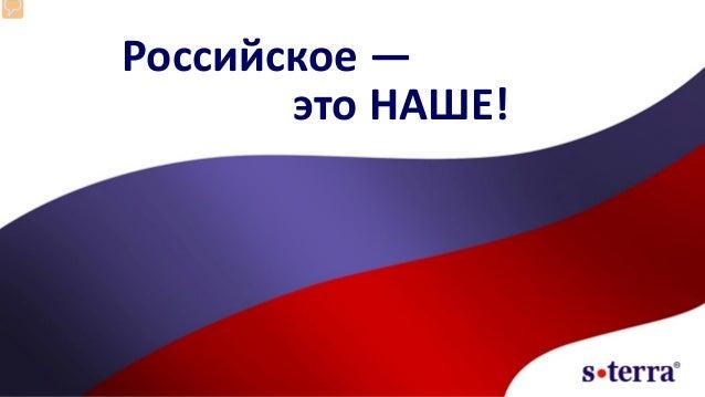 Российское — это НАШЕ!