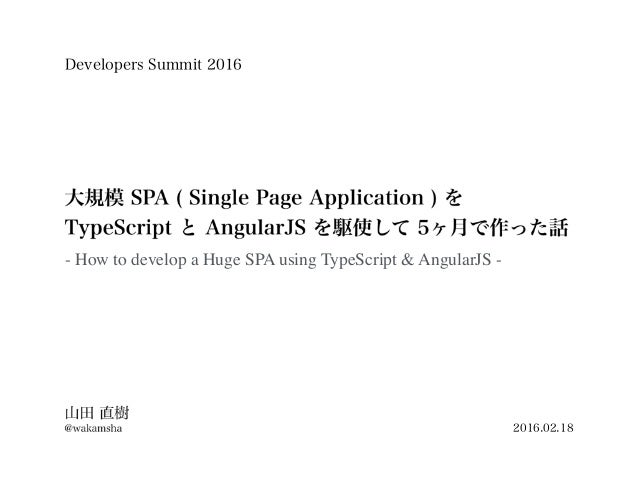 - How to develop a Huge SPA using TypeScript & AngularJS - Developers Summit 2016 2016.02.18