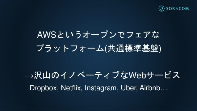 デブサミ2016   日本発IoTプラットフォームビジネスへの挑戦 SORACOM 立ち上げ格闘記 Slide 3
