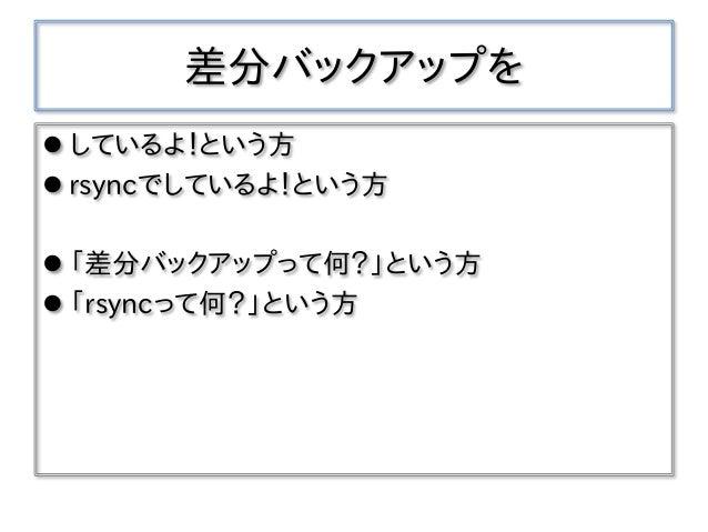 差分バックアップを  しているよ!という方  rsyncでしているよ!という方  「差分バックアップって何?」という方  「rsyncって何?」という方