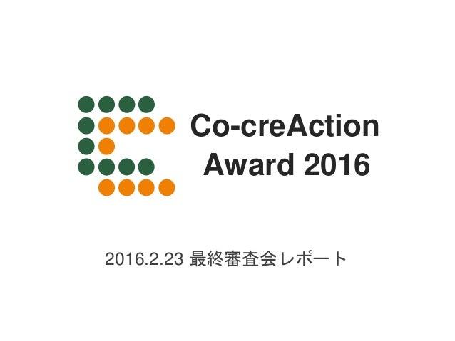 2016.2.23 最終審査会レポート Co-creAction Award 2016
