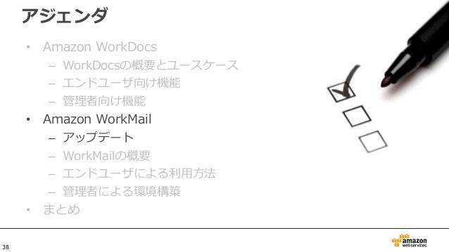 AWS Black Belt Techシリーズ Amazon WorkDocs / Amazon WorkMail