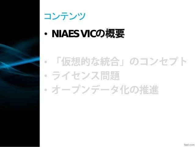 コンテンツ • NIAES VIC • • •