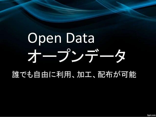 Open Data オープンデータ 誰でも自由に利用、加工、配布が可能