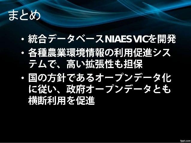 まとめ • NIAES VIC • •