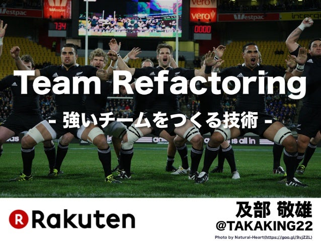 Team Refactoring - 強いチームをつくる技術 - 及部 敬雄 @TAKAKING22 Photo by Natural-Heart(https://goo.gl/9vjZ2L)