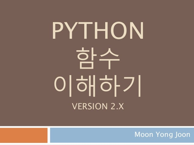 PYTHON 함수 이해하기 VERSION 2.X Moon Yong Joon