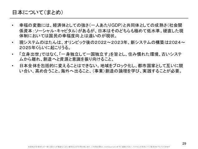 本資料の全部または一部に係わらず複製ならびに複写および引用を禁じます。ご利用の際は、info@bluemarl.inまでご連絡ください。ライセンス形式にてご提供させていただきます 日本について(まとめ) • 幸福の変数には、経済体としての強さ(...