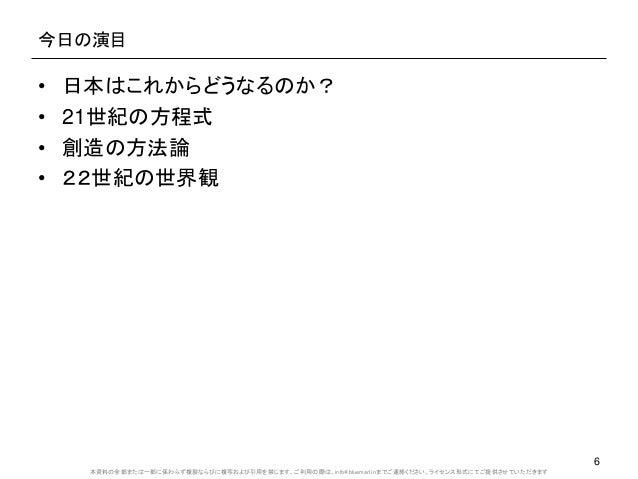 本資料の全部または一部に係わらず複製ならびに複写および引用を禁じます。ご利用の際は、info@bluemarl.inまでご連絡ください。ライセンス形式にてご提供させていただきます 今日の演目 • 日本はこれからどうなるのか? • 21世紀の方程...