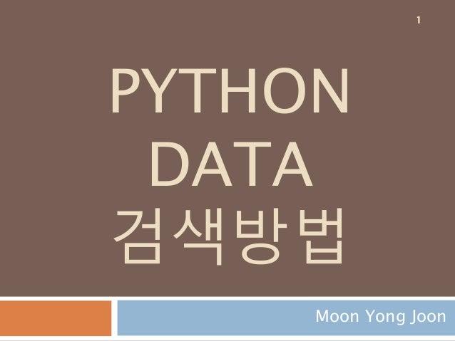 PYTHON DATA 검색방법 Moon Yong Joon 1