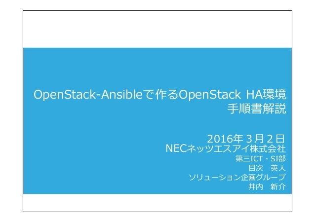 OpenStack-Ansibleで作るOpenStack HA環境 手順書解説 2016年3月2日 NECネッツエスアイ株式会社 第三ICT・SI部 目次 英人 ソリューション企画グループ 井内 新介