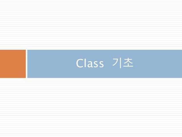 Class 기초