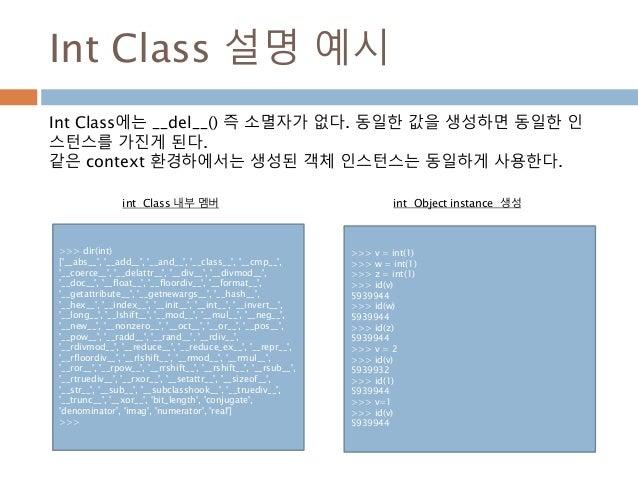 Int Class 설명 예시 >>> dir(int) ['__abs__', '__add__', '__and__', '__class__', '__cmp__', '__coerce__', '__delattr__', '__div...