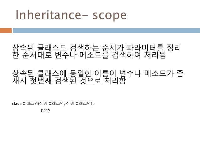 Inheritance- scope 상속된 클래스도 검색하는 순서가 파라미터를 정리 한 순서대로 변수나 메소드를 검색하여 처리됨 상속된 클래스에 동일한 이름이 변수나 메소드가 존 재시 첫번째 검색된 것으로 처리함 clas...