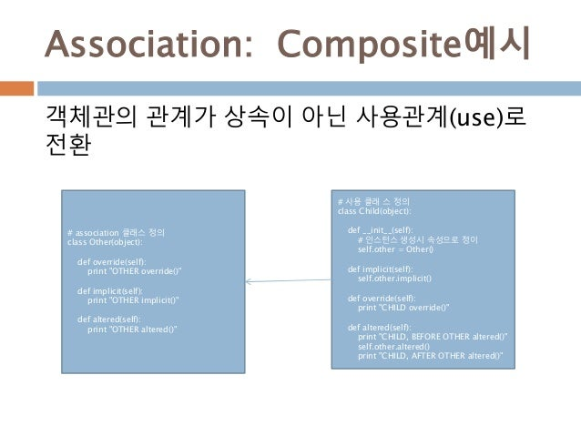 """Association: Composite예시 # association 클래스 정의 class Other(object): def override(self): print """"OTHER override()"""" def implic..."""